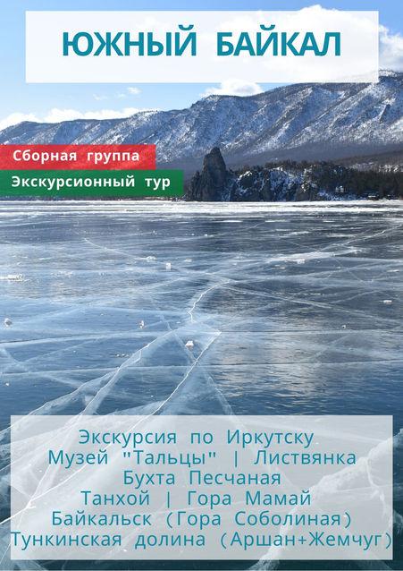 Южный Байкал.jpg