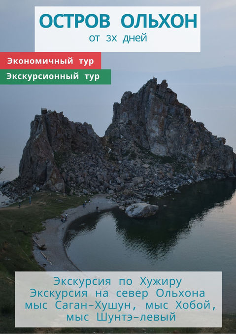 ПУТЬ К СЕРДЦУ БАЙКАЛА, копия.jpg