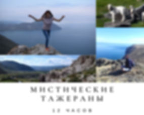 ТУРОПЕРАТОР _БАЙКАЛ МЭВЕРИК_ (2).jpg
