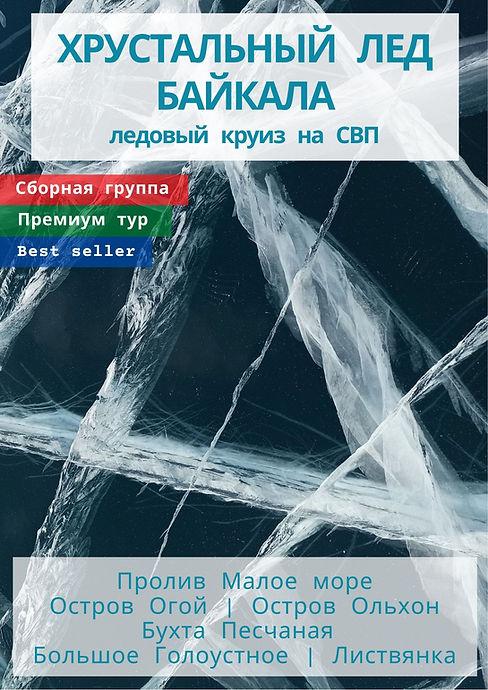 Хрустальный лед Байкала.jpg