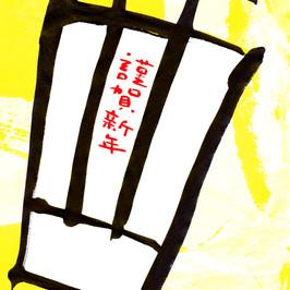 【謹賀新年】【酉】