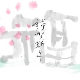 【福】【謹賀新年】