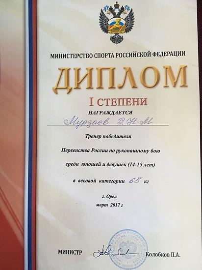 первенство России. Орел 2017