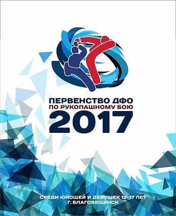 Федерация рукопашного боя Амурской области на Первенстве ДФО 2017