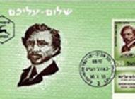 Shalom_Alehem_-_bulim_px150x110.jpg