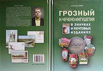 Каталог значков советской Чечено-Ингушетии и Грозного