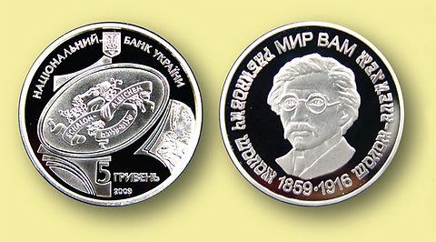 Shalom_Alehem_-_coins.jpg