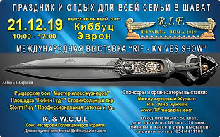 knives show 2019_n.jpg