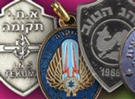 IDF_Keyrings_px150x110.jpg