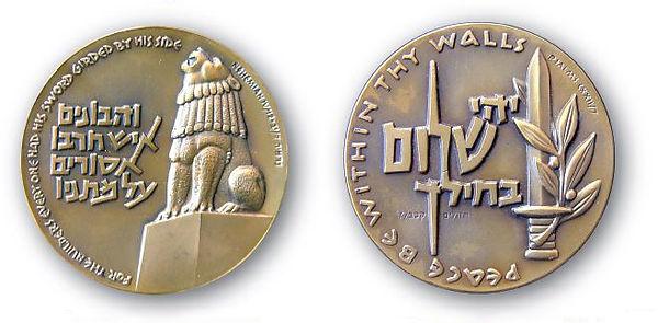 Hagvura_Medal[1].jpg