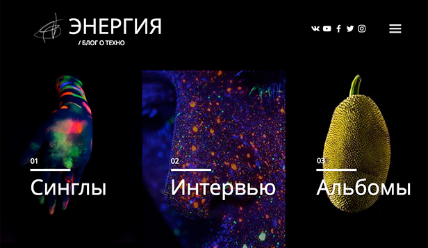Музыка website templates – Блог о техно