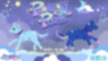 Planetary Pups Kickstarter.png