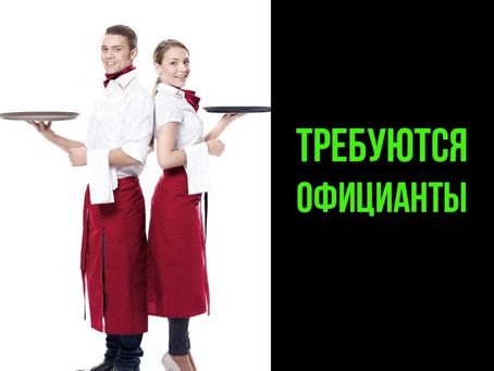 Требуются официанты