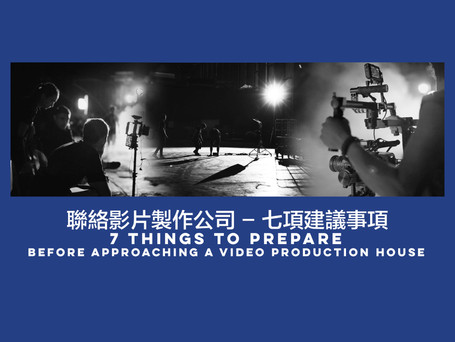 7 Things to prepare before approaching a video production house 聯絡影片製作公司 - 七項建議事項