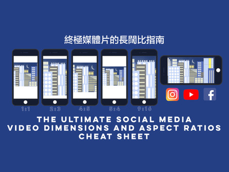 終極媒體片的長闊比指南 The Ultimate Social Media Video Dimensions and Aspect Ratios Cheat Sheet