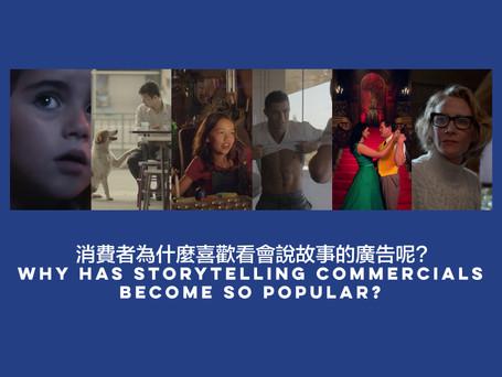 消費者為什麼喜歡看會說故事的廣告呢? Why has storytelling commercials become so popular?