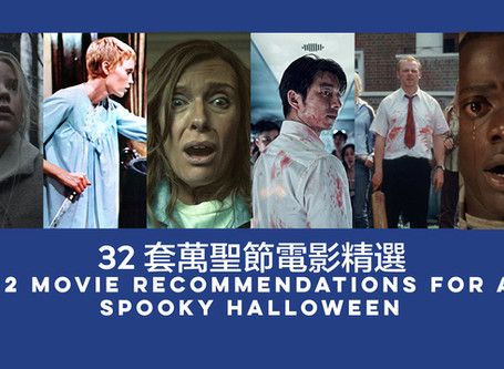 32 Movie Recommendations for a Spooky Halloween [32套萬聖節電影精選]
