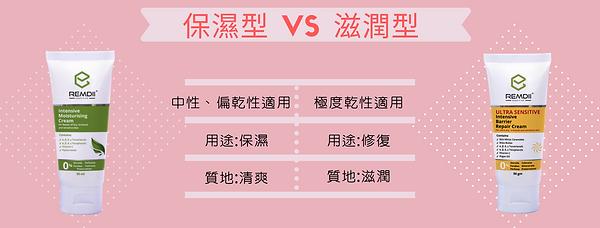 保濕型 vs 滋潤型.png