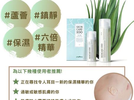 韓國新品!Skin Care 100 蘆薈凝膠精華