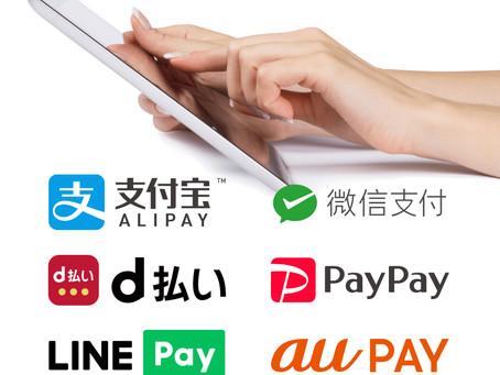 PayPayなどQRコード決済の追加