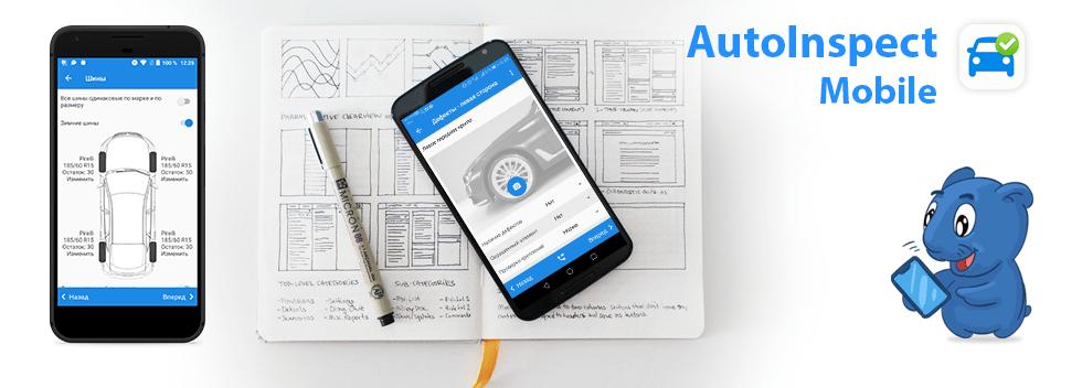 AutoInspect Mobile