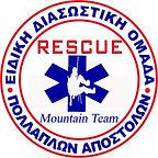 Ομάδα Ορεινής Διάσωσης - Ο.Ο.Δ.