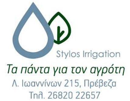 Stylos Irrigation - Στύλος Ιωσήφ