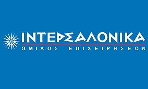 intersalonika_1_0.jpg