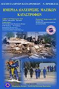 Ημερίδα Διαχείρισης Μαζικών Καταστροφών
