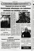 Πυρκαγιά στην Καθολική Εκκλησία Αγ. Ανδρέα