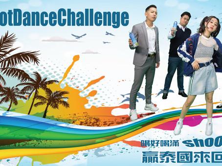 喝好喝滿、Shoot 舞挑戰,贏泰國來回機票!