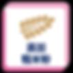 icon_工作區域 1 複本 7.png