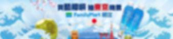 Koh-買酷椰嶼送東京機票 banner.jpg