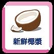 icon_工作區域 1 複本 5.png