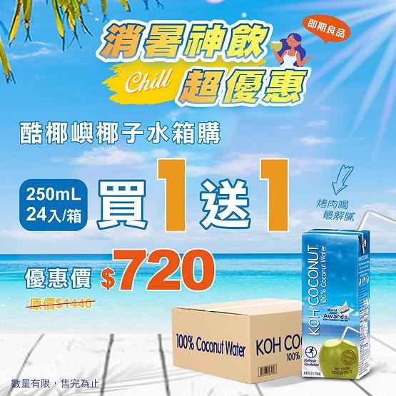 250箱購買一送一FB圖1200x1200_20210823.jpg