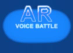 AR Voice Battle 2D Title1.png