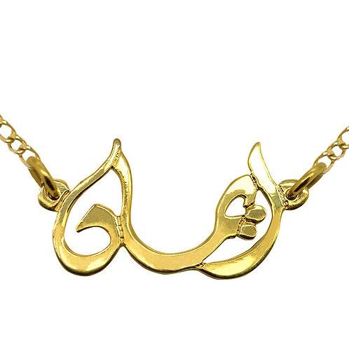 Arabic Diwani Personalized Custom Pendant