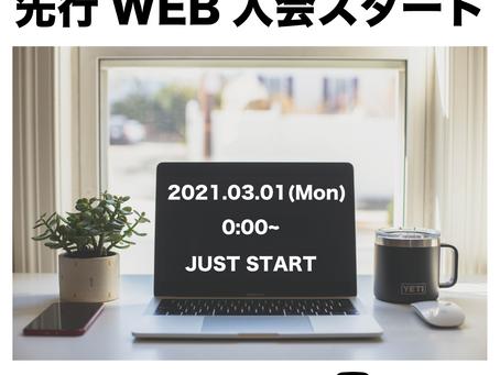 仮メンバー200名様限定!! 先行WEB入会受付スタート!!