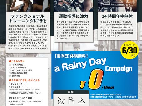 〜雨の日限定無料体験イベントについて!!〜 24時間年中無休のスポーツジム