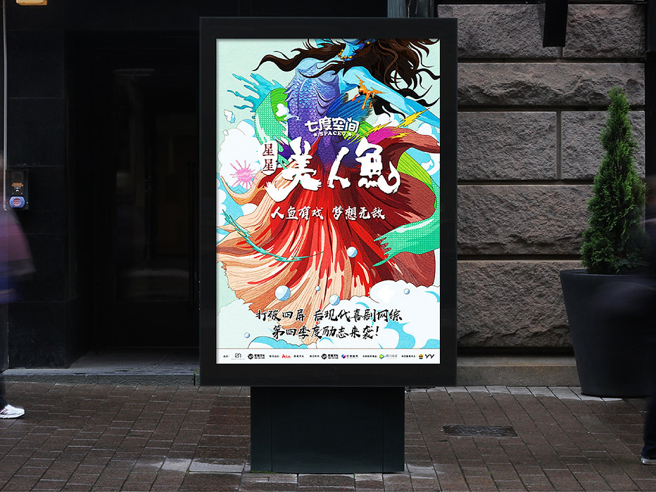 20180530 美人鱼 网站整理-16.jpg