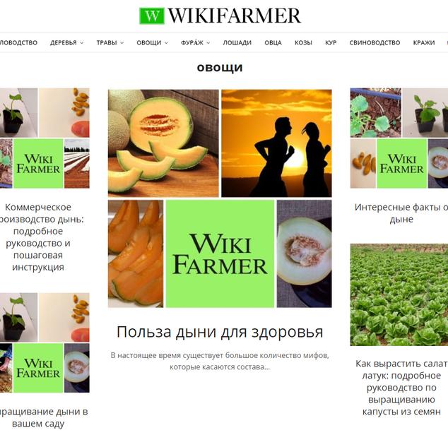 WikiFarmer