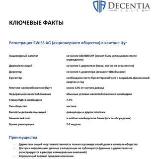 DECENTIA Wealth Management