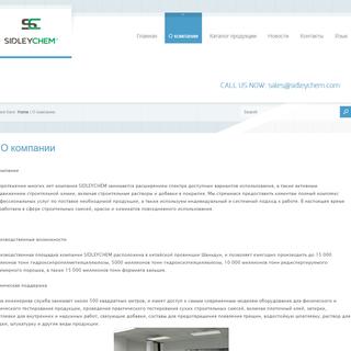 SIDLEY CHEM - Russian Website - November 2018