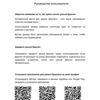 SNY18 Smartband