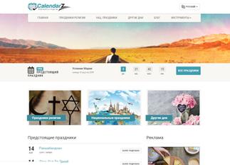 CalendarZ - Russian website