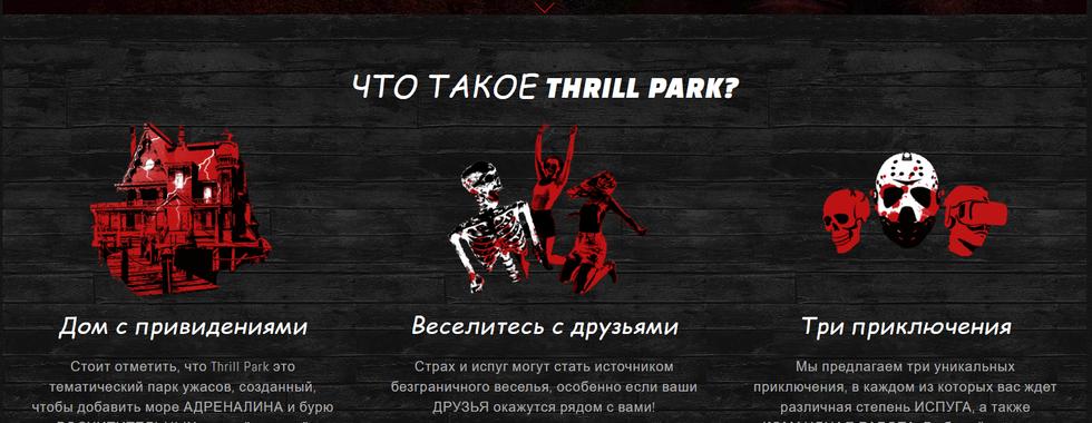 Thrill Park in Prague
