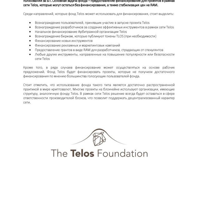 Telos Project