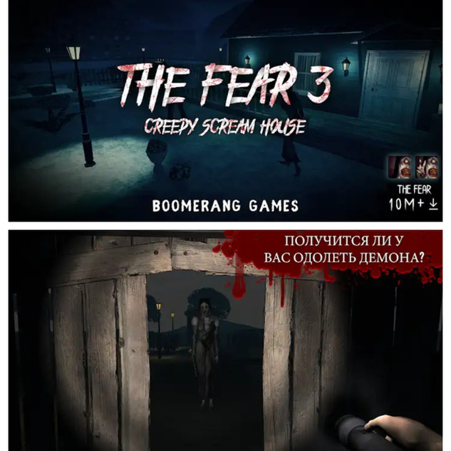 The Fear 3 : Creepy Scream House Horror Game 2018 - September 2018
