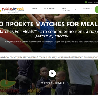 Matches for Meals