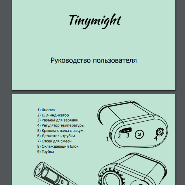 User's manual: Tinymight Vaping Device